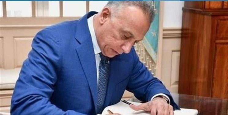 اجماع گروه های سیاسی عراق برای تسریع در رأی اعتماد به مصطفی الکاظمی