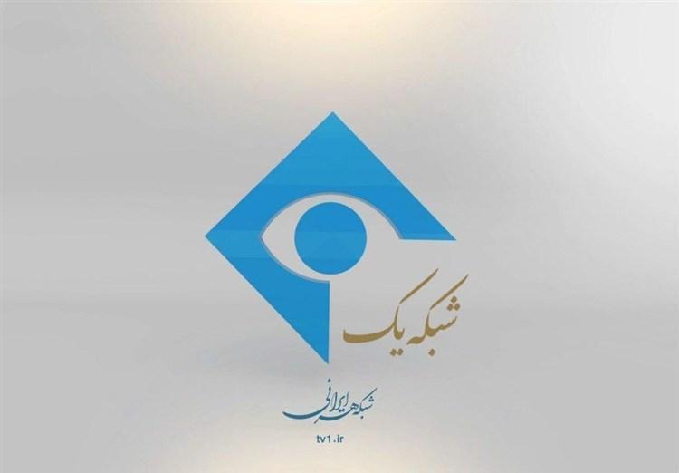 (عکس) غیبت مجری جنجالی در برنامه صبحگاهی شبکه یک